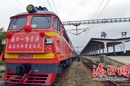海口至哈尔滨首发客列驶往冰城